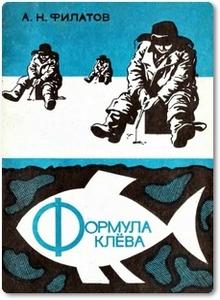 Формула клёва - Филатов А. Н.