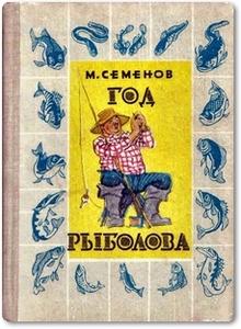 Год рыболова - Семенов М.