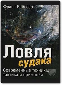 Ловля судака - Вайссерт Ф.