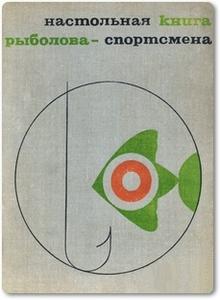 Настольная книга рыболова спортсмена - Васильев В. М.