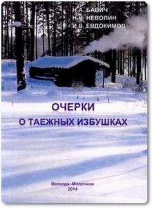 Очерки о таежных избушках - Бабич Н. А.