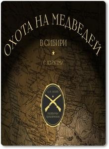 Охота на медведей в Сибири с лайками - Лялин А. Н.