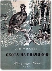 Охота на рябчиков - Михеев А. В.