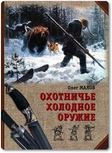 Охотничье холодное оружие - Малов О. Л.