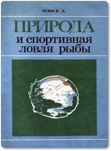 Природа и спортивная ловля рыбы - Осин И. Д.