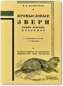 Промысловые звери наших пресных водоемов - Каверзнев В. Н.
