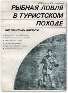Рыбная ловля в туристском походе - Фетинов Н. П.