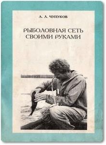 Рыболовная сеть своими руками - Чупуков А. Л.