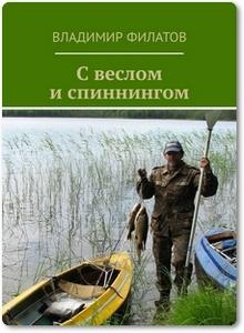 С веслом и спиннингом - Филатов В.