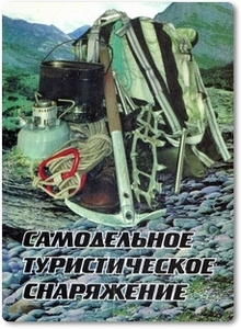 Самодельное туристическое снаряжение - Лукоянов П. И.