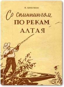 Со спиннингом по рекам Алтая - Цикунов В. И.