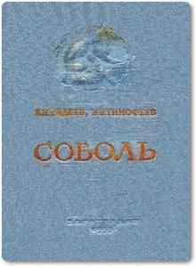 Соболь - Надеев В. Н., Тимофеев В. В.