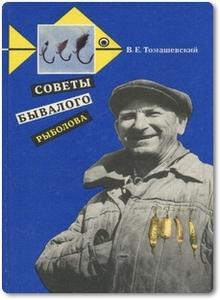 Советы бывалого рыболова - Томашевский В. Е.