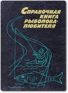 Справочная книга рыболова любителя - Фетинов Н. П.