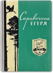 Справочник егеря - Горбачева А. Н.