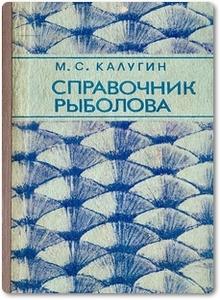 Справочник рыболова - Калугин М. С.