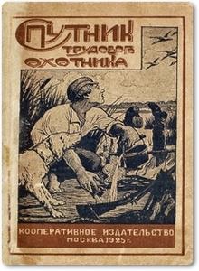 Спутник трудового охотника - Рахманин Г. Е.