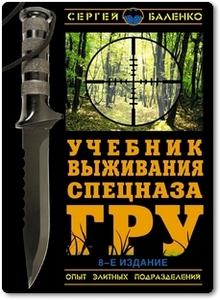Учебник выживания спецназа ГРУ - Баленко С. В.