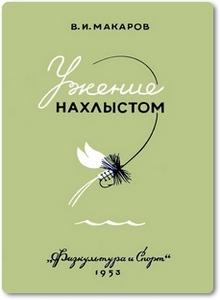 Ужение нахлыстом - Макаров В. И.
