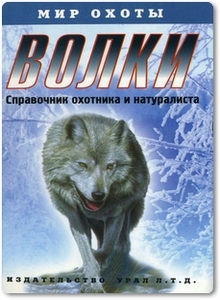 Волки - Матвеев А. С.