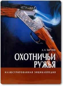 Охотничьи ружья - Хартинк А. Е.