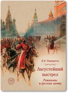 Августейший выстрел - Панкратов В. В.