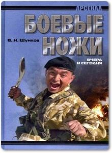 Боевые ножи вчера и сегодня - Шунков В. Н.