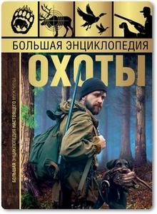 Большая энциклопедия охоты - Гусев И. Е.