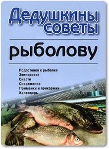Дедушкины советы рыболову - Бондарь А. И.