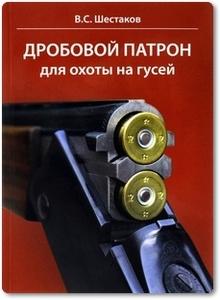 Дробовой патрон для охоты на гусей - Шестаков В. С.