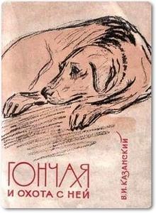 Гончая и охота с ней - Казанский В. И.