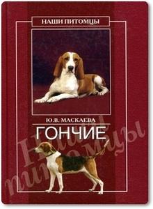Гончие - Маскаева Ю.