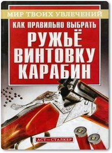 Как правильно выбрать ружьё, винтовку, карабин - Литвинов А. В.