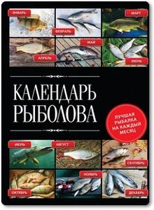Календарь рыболова - Казанцев В. А.