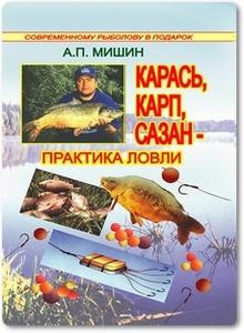 Карась, карп, сазан - практика ловли - Мишин А.