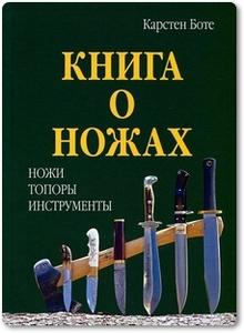 Книга о ножах - Боте К.
