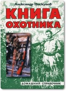 Книга охотника - Пискунов А.