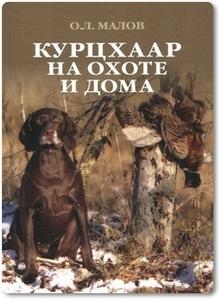 Курцхаар на охоте и дома - Малов О. Л.