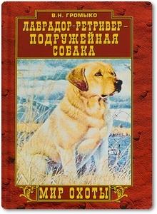 Лабрадор-ретривер - подружейная собака - Громыко В. Н.