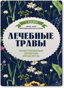 Лечебные травы - Ильина Т. А.
