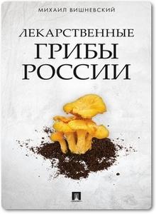 Лекарственные грибы России - Вишневский М. В.