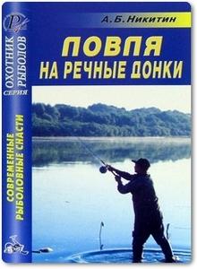 Ловля на речные донки - Никитин А. Б.