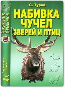 Набивка чучел зверей и птиц - Туров С. С.