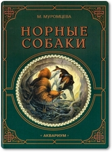 Норные собаки - Муромцева М. А.