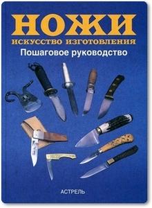Ножи: Искусство изготовления - Маккрейт Т.