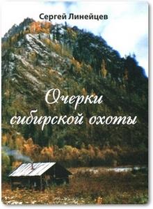 Очерки сибирской охоты - Линейцев С. Н.