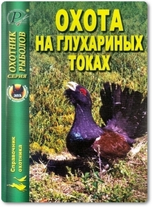 Охота на глухариных токах - Зворыкин Н. А.