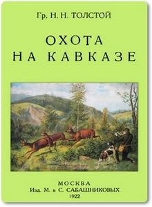 Охота на Кавказе - Толстой Н. Н.