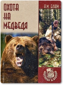 Охота на медведя - Блюм А.