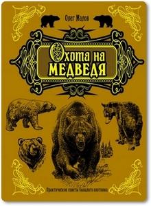 Охота на медведя - Малов О. Л.